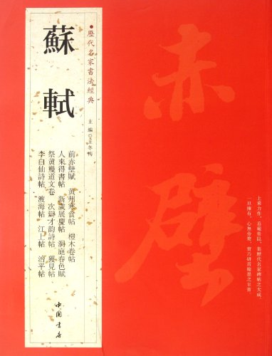 Boya genuine the] ancient masters of calligraphy classic: Su Shi Wang Dongmei compiled(Chinese ...