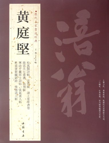 9787514903164: Huang Tingjian-The Classics of Calligraphy Masters in Chinese History (Chinese Edition)