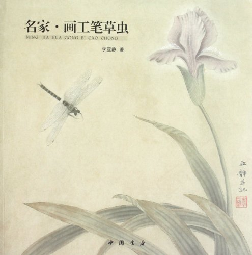9787514903966: Traditional Chinese Realistic Grass and Insect Painting by Famous Artists (Chinese Edition)