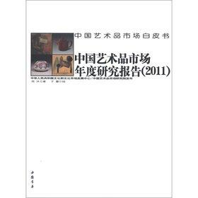 9787514904321 Chinese art market annual report (2011)(Chinese Edition): XI MU