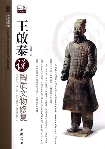 Wang Qitai say ceramic conservators Genuine brand new](Chinese Edition): BEN SHE.YI MING