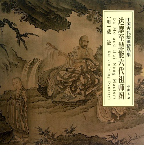 9787514907490: Scene of Six Generations of Zen Founders from Bodhidharma to Huineng (Chinese Edition)