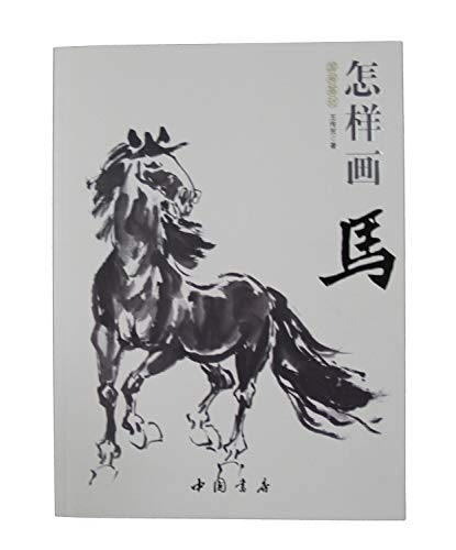 9787514908879: Painting Basics: How to draw a horse(Chinese Edition)