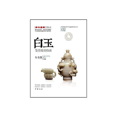 Jade Appreciation Investment Guide(Chinese Edition): CHE QI KAI