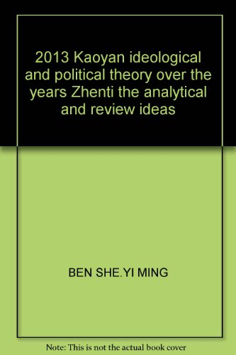 2013 Kaoyan ideological and political theory over the years Zhenti the analytical and review ideas:...