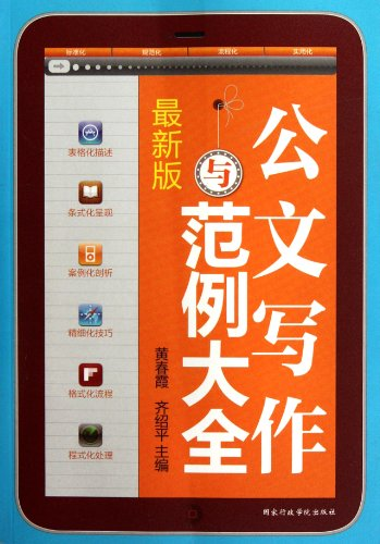 9787515002880: The Writing Of Official Documents and Examples-The Latest Version (Chinese Edition)