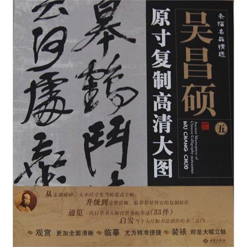 Changshuo original copy larger HD - banners Famous Picks - Five(Chinese Edition): ZHU BAI GANG