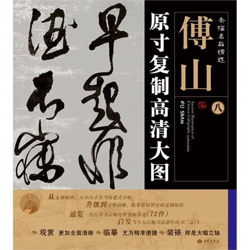 Fu Shan (eight)(Chinese Edition)(Old-Used): BEN SHE BIAN