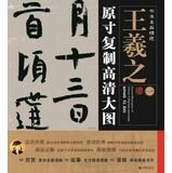 9787515103532: Calligraphy Famous Picks : The original copy -inch high-definition large map Wang Xizhi ( 1 ) aunt paste(Chinese Edition)