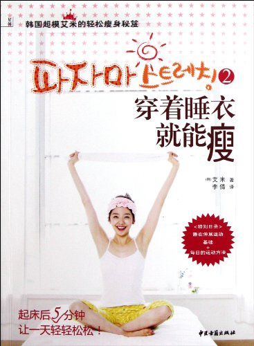 9787515200446: Losing Weight in Pajamas (Chinese Edition)