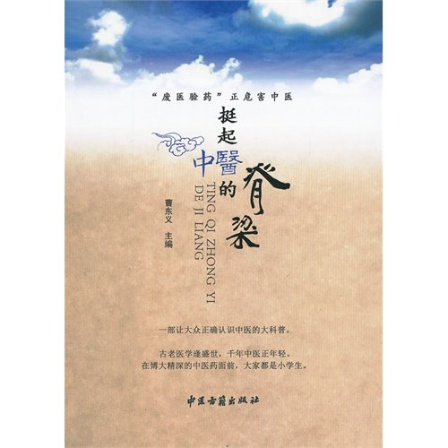 Waste medical drug inspection harm Chinese medicine: to straighten the backbone of traditional ...