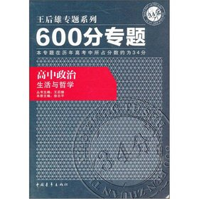 Political life and philosophy of high school -600 sub-themes(Chinese Edition): XU ZHI PING