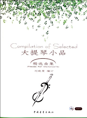 9787515301556: The Cello (Chinese Edition)
