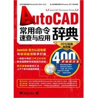 9787515301945: AutoCAD commands Quick Application Dictionary (2012 Value-color version) (with a CD-ROM) [Paperback]