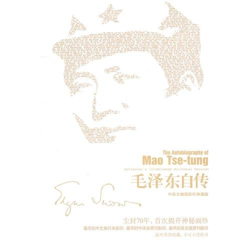 Mao Zedong's autobiography (English illustrations * Collector's Edition ) Snow(Chinese ...