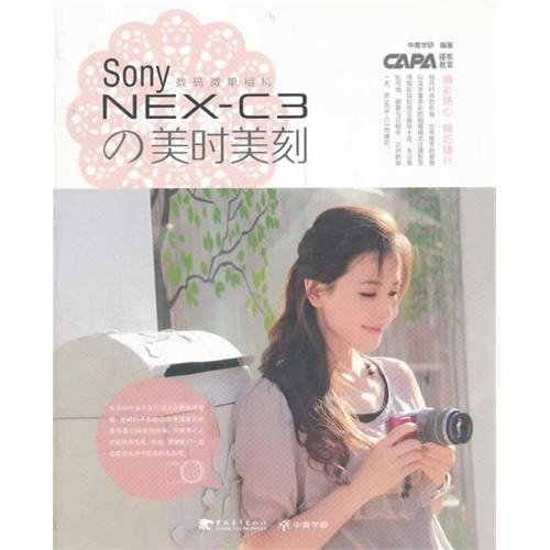 9787515302928: Beautiful Moment with Sony NEX-C3 - photography classroom -32 (Chinese Edition)