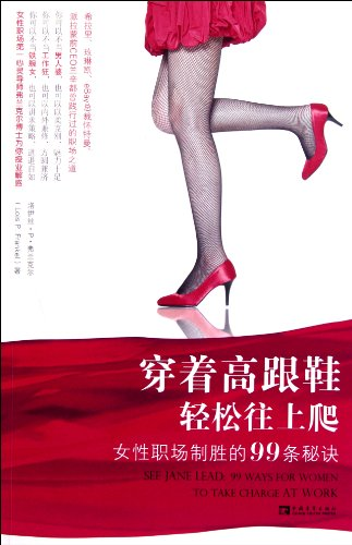 See Jane Lead: 99 Ways for Women: fu lan ke