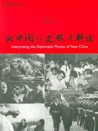 Photo interpretation of the new Chinese Foreign(Chinese Edition): CHEN DUN DE