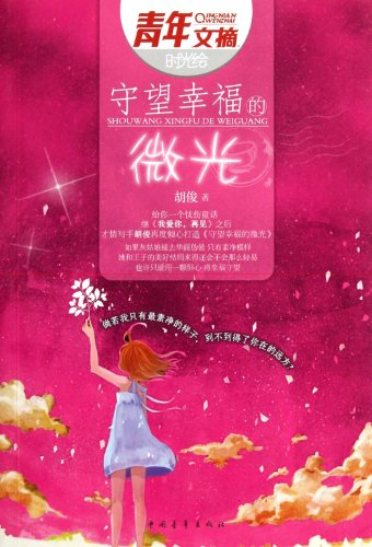 9787515305653: Watch the Glimmer of HappinessYouth Digest Time Picture (Chinese Edition)