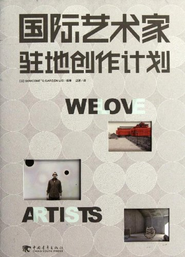 International artists residency program (whether you have become artists shine(Chinese Edition): ...