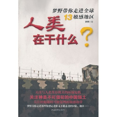 9787515306650: What is Human Doing?: Meng Ye Tour You around 13 Sensitive Area in World (Chinese Edition)