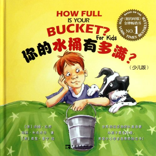 How your bucket is full (for kids): MEI ) LA SI