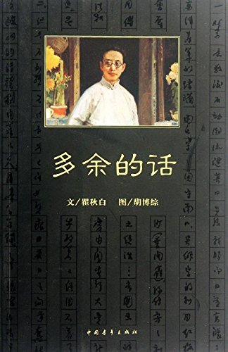 Genuine book superfluous words Qu Qiubai China Youth Publishing 20.00(Chinese Edition): QU QIU BAI
