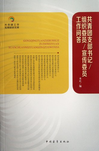 9787515307817: A Manual for the Branch Secretary of Communist Youth League/Commissary in Charge of Organization/Commissary in Charge of Publicity (Chinese Edition)
