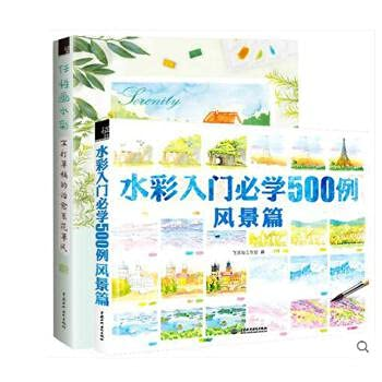 Chinese universities Twelve Five boutique curriculum planning textbook series - watercolor (younger...