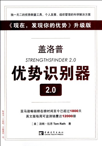 9787515308036: Strengths Finder 2.0 (Chinese Edition)