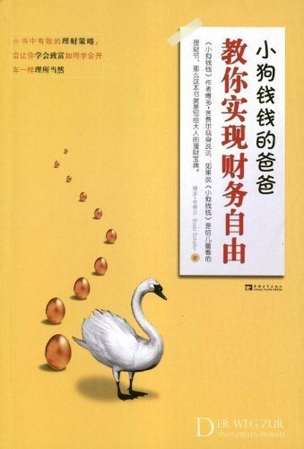 9787515308050: How to Gain Financial Freedom (Chinese Edition)