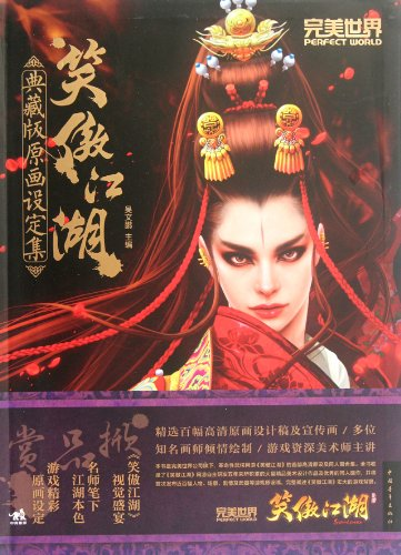 9787515308555: Xiao Ao Jiang Hu (Swordman) - Original Pictures for Collection (Chinese Edition)