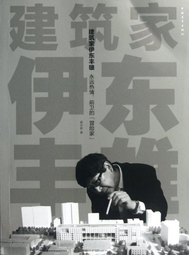 9787515308982: Toyo Ito: The Aggressive and Avant Garde Adventurer (Chinese Edition)