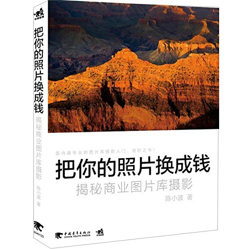 Genuine your photos into money: Secret commercial gallery photography 9787515310138(Chinese Edition...