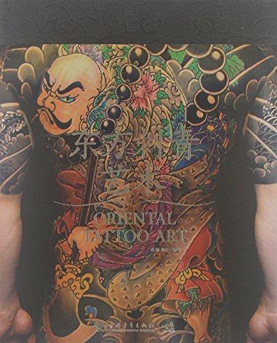 9787515310336: Oriental Tattoo Art(Chinese Edition)