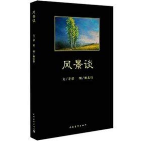 The genuine book scenery talk contradictions in the China Youth Publishing House 22.00(Chinese ...