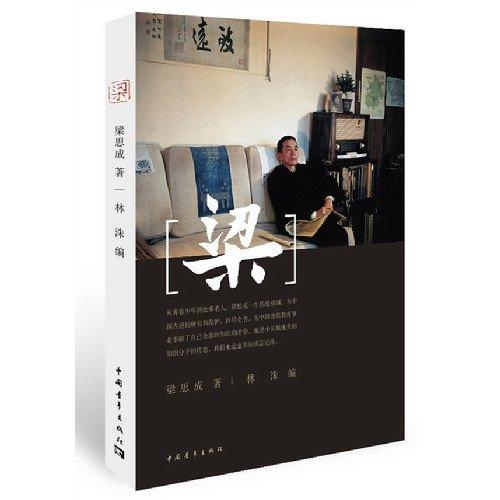 Girder(Chinese Edition): LIANG SI CHENG