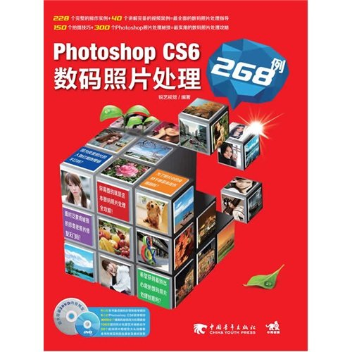 Photoshop CS6 digital photo processing 268 cases (with DVD disc 2)(Chinese Edition): RUI YI SHI JUE
