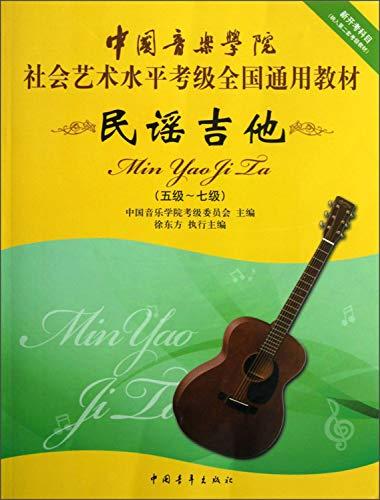 The China Conservatory social art level examination national textbooks: Acoustic Guitars (5 -7)(...