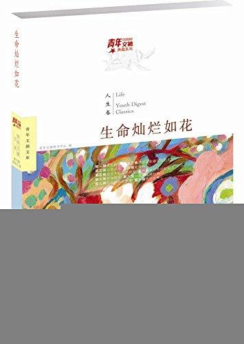 Qing yi yuan matchmaking center