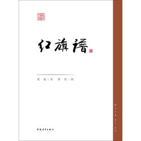 9787515312644: The red flag composes (Chinese edidion) Pinyin: hong qi pu