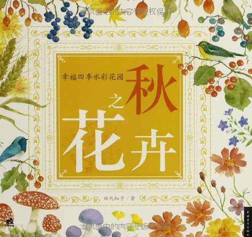 Watercolor garden of happiness Four Seasons: Autumn Flower(Chinese Edition): RI ) TIAN DAI ZHI ZI