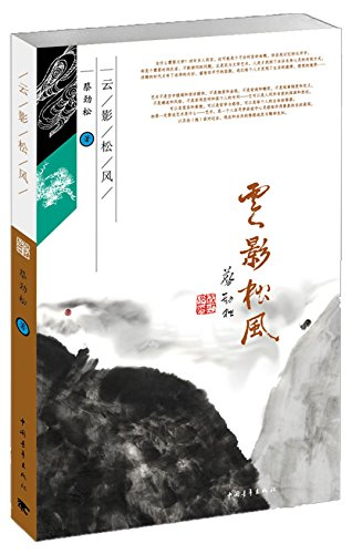 Genuine] clouds pines(Chinese Edition): CAI JIN SONG