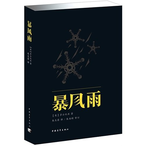 9787515314709: The Tempest (Chinese Edition)