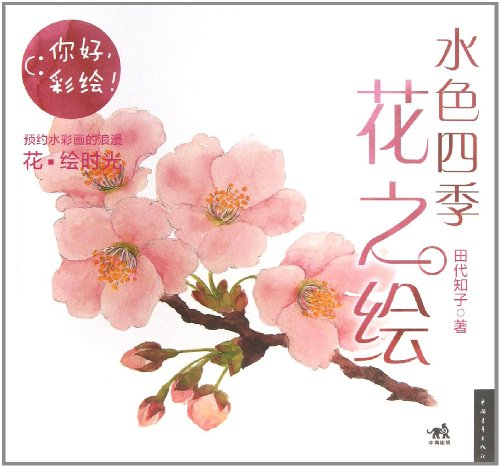 9787515315829: Paintings of Flower in Four Seasons from Water Color (Chinese Edition)