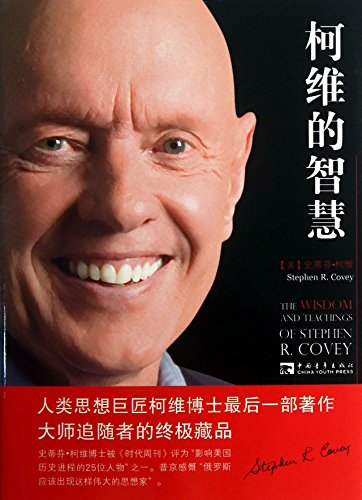9787515316871: The WISDOM and TEACHINGS of STEPHEN R. COVEY(Chinese Edition)