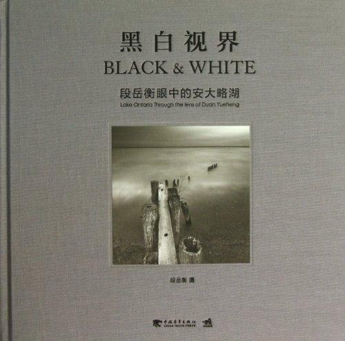 9787515317052: Black & White(Lake Ontario Through the Lens of Duan Yueheng) (Chinese Edition)