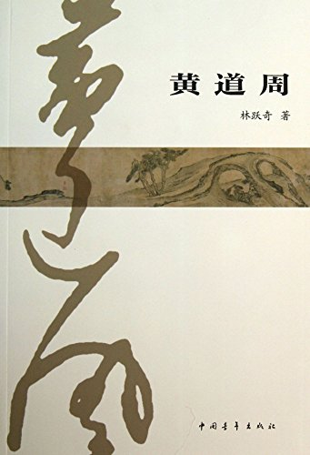 Genuine] ecliptic Week(Chinese Edition): LIN YUE QI