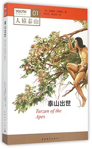 9787515318080: Tarzan of the Apes (Chinese Edition)