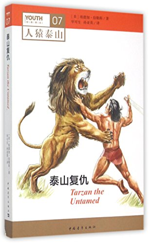 9787515318172: Tarzan the Untamed (Chinese Edition)